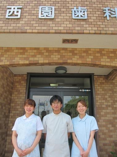 西園歯科たて.JPG