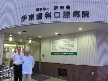 伊東隆利病院長と伊藤三樹男氏.JPG