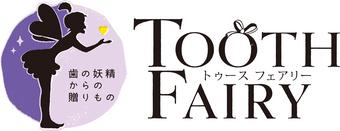 ToothFairy_logo_yoko.jpgのサムネール画像
