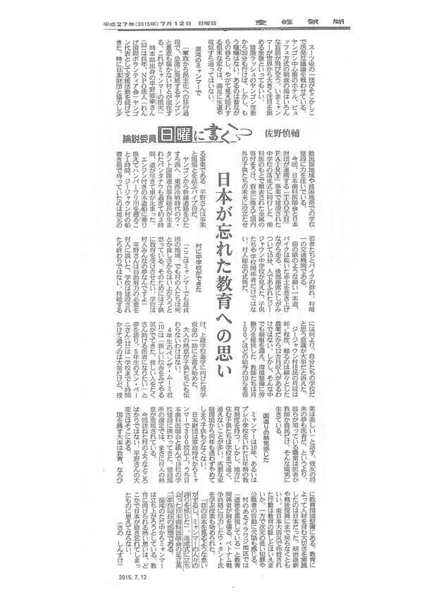 TOOTH FAIRY 産経新聞掲載記事.jpg