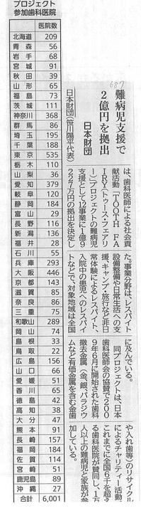 150714_日本歯科新聞_国内事業記事.jpg