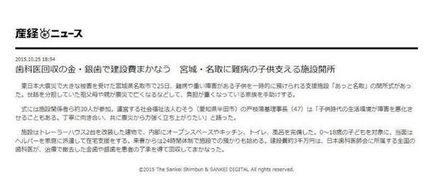 10月25日産経ニュース.jpg
