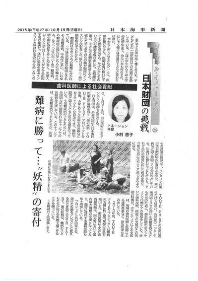 10月19日 日本海事新聞.jpg