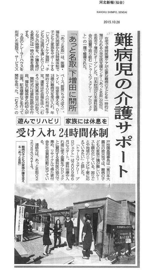 10月26日河北新報.jpg