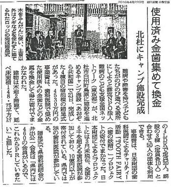 4月22日_朝日新聞山梨県版.jpg