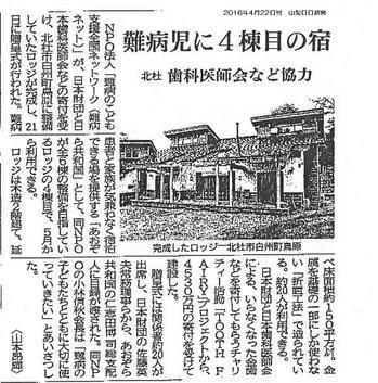 4月22日_山梨日日新聞.jpg