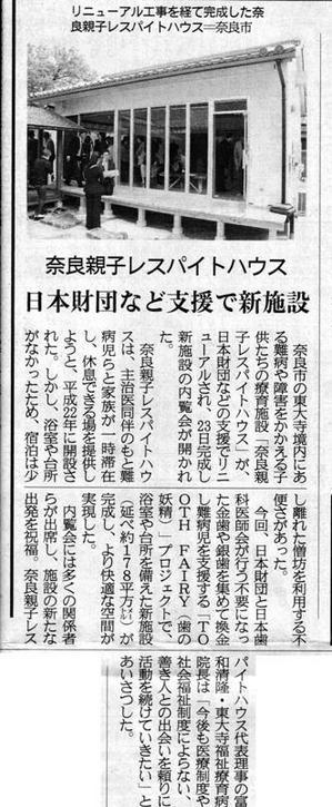 4月24日産経奈良版.jpg