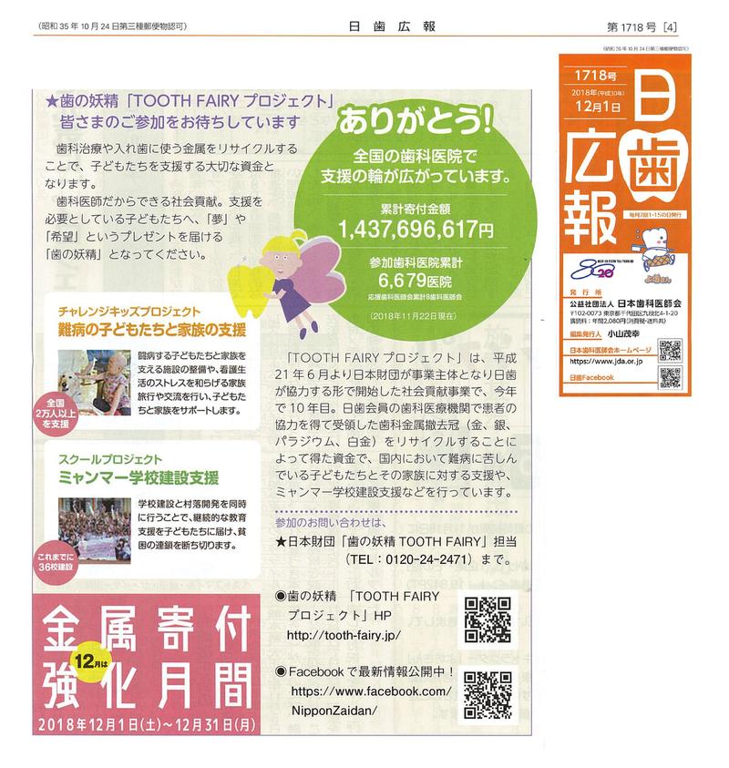 日歯広報2018年12月1日号.png