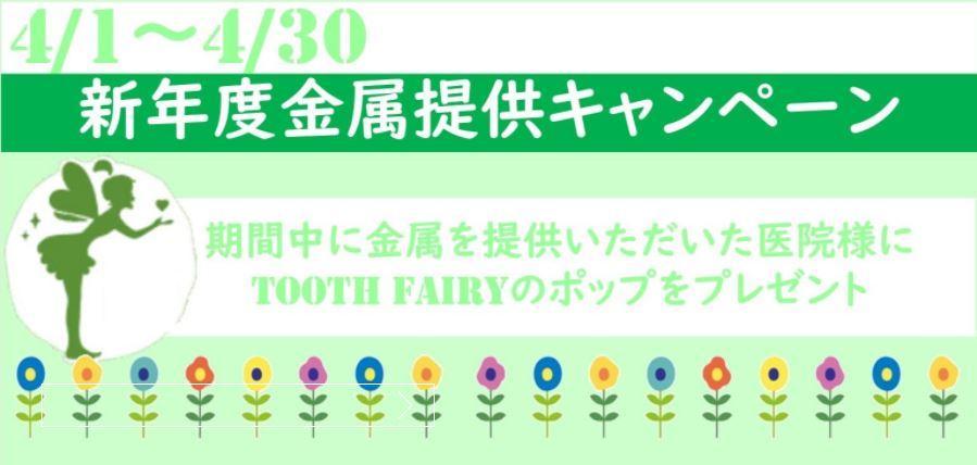 0401金属提供キャンペーン実施.JPG