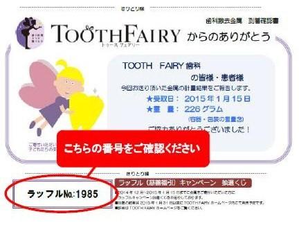 ラッフルくじ場所.jpg