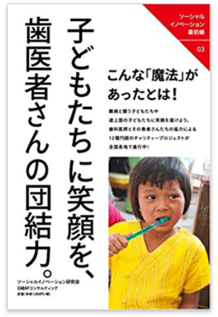 TOOTH FAIRY書籍 表紙.png