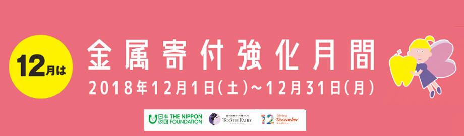 12月は金属寄付強化月間!キャンペーン開催中!【~12月31日まで】